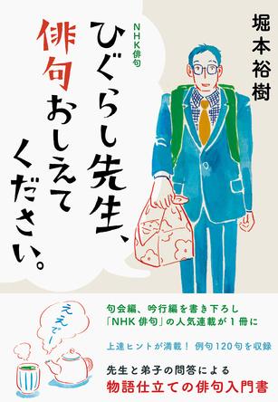 売れ行き好調! 読むだけで俳句が詠めるようになる新スタイルの俳句入門書『NHK俳句 ひぐらし先生、俳句おしえてください。』