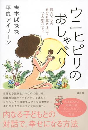 吉本ばななとハワイ伝統の問題解決法ホ・オポノポノ実践者の平良アイリーンによる共著『ウニヒピリのおしゃべり 』発売!