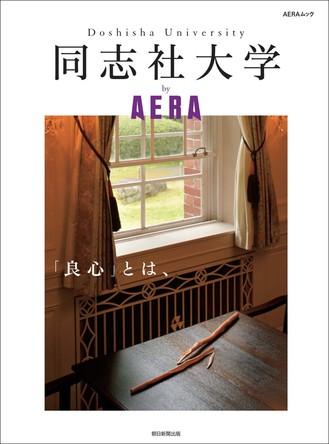 生瀬勝久、宇垣美里、佐藤優ら登場の『同志社大学by AERA』がネット書店での完売を受け、異例の重版決定!