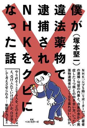元・NHKアナウンサーはいかに薬物から立ち直ったのか?「僕が違法薬物で逮捕されNHKをクビになった話」が刊行