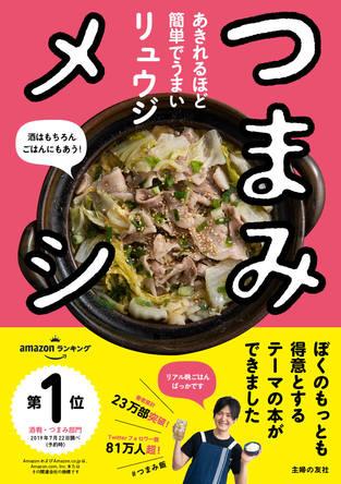 """バズる料理家・リュウジの最新刊は""""#つまみメシ""""がテーマ!予約ランキング好調で発売前重版決定"""
