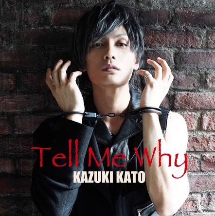加藤和樹、配信シングル「Tell Me Why」リリース決定!過去最多公演となる全国ツアーも決定