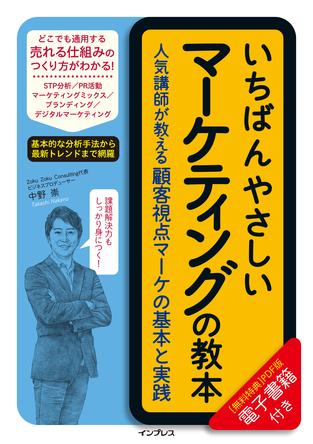 あらゆるビジネスに役立つ「顧客視点」が身につく人気シリーズの新刊『いちばんやさしいマーケティングの教本』発売