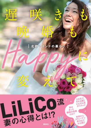 47歳で結婚したLiLiCoが献身的な妻ぶりを本音で告白! 夫・小田井涼平(純烈)との夫婦生活から挙式の模様、スウェーデン育ちのライフスタイルまで、全てを見せた1冊が発売!! (1)