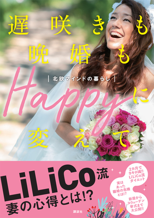 LiLiCo、晩婚・ダイエット・離婚危機…秘蔵写真とともに赤裸々に語るエッセイ本が発売!夫・小田井涼平(純烈)の言い分も掲載