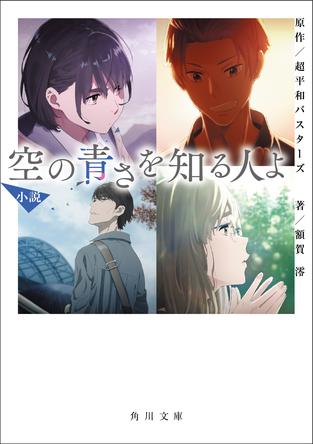 『あの花』の長井龍雪監督最新映画『空の青さを知る人よ』小説版が発売! レアグッズが当たるプレゼントキャンペーンも