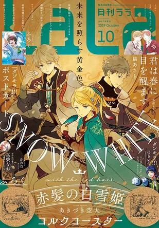 「赤髪の白雪姫」(あきづき空太)が描き下ろしふろく&表紙で登場!「ダンキラ!!!」ポストカードも「LaLa10月号」
