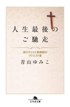 NHKラジオ紹介で話題。『人生最後のご馳走』を緊急文庫化。9月19日発売。 (1)