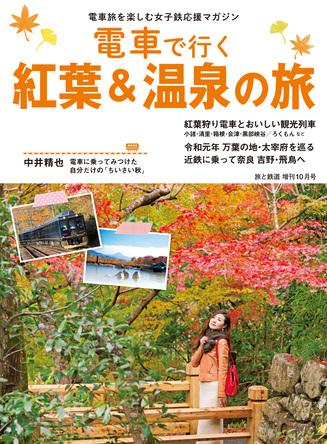 旅行シーズン到来! 秋旅は、紅葉狩りが定番! 散策の後は温泉でのんびり……さあ、電車で旅に出かけませんか? 『旅と鉄道』 増刊10月号「電車で行く紅葉&温泉」の旅を刊行。 (1)