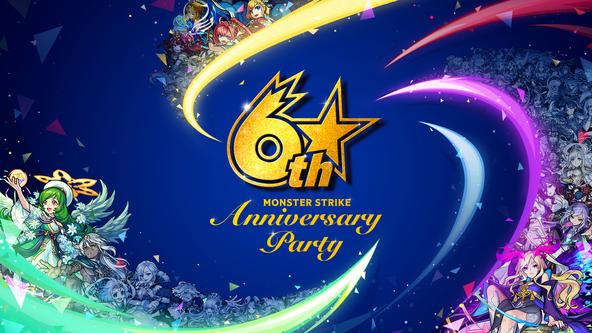 モンスト6周年記念イベント「MONSTER STRIKE 6th Anniversary Party」10月5日(土)に開催決定 (1)