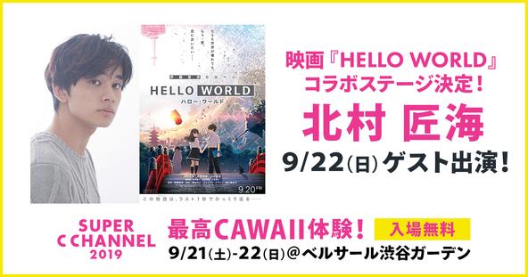 映画『HELLO WORLD(ハロー・ワールド)』とのコラボステージ決定! 北村匠海が9月22日(日)の「SUPER C CHANNEL 2019」にゲスト出演! (1)