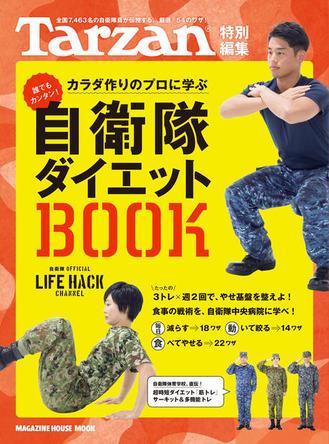 カラダ作りのプロが教える!全国7463名の自衛隊員たちのトレーニングの秘訣を伝授『Tarzan特別編集 自衛隊ダイエットBOOK』