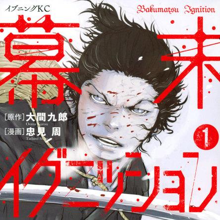 坂本竜馬暗殺犯と噂された佐々木只三郎の小太刀が幕末を斬る。【幕末冒険譚】