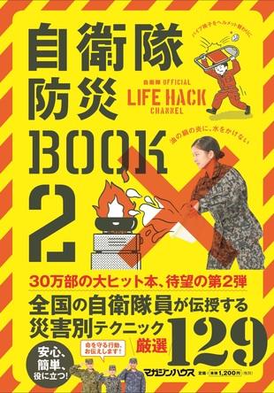 30万部の大ヒット本第2弾!危機管理のプロ・全国の自衛隊員が伝授する129のテクニック『自衛隊防災BOOK 2』が発売