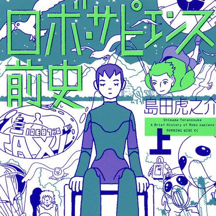 【ヒトとAIの未来予想図】人類とロボットが迎える果てしなき未来の物語