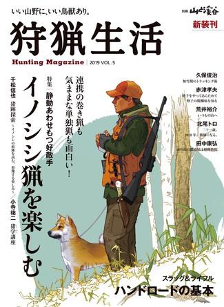 特集は「イノシシ猟を楽しむ」国内の山野を舞台に狩猟(ハンティング)を紹介する『狩猟生活』が1年ぶりの復刊