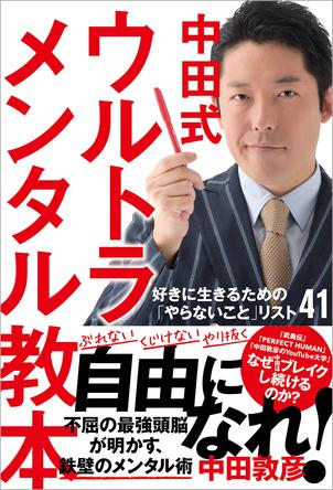 幅引く活動するオリラジ中田敦彦が、37歳の誕生日に新刊『中田式 ウルトラ・メンタル教本 好きに生きるための「やらないこと」リスト41』を発売