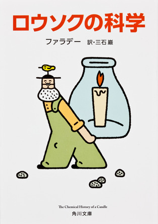 ノーベル化学賞・吉野彰さんが「科学に興味を持つ原点」となった本『ロウソクの科学』が緊急重版2万部決定!