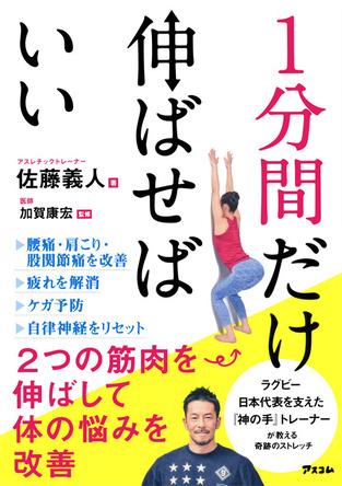ラグビー日本代表も実践している「最強メソッド」!ラグビー日本代表元トレーナーが教えるストレッチ本10万部突破