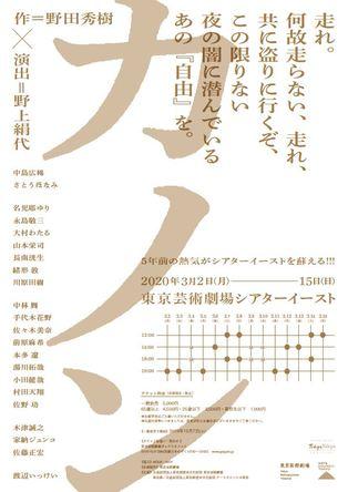 【東京芸術劇場】野田秀樹 作/野上絹代 演出による『カノン』上演!メインビジュアル作成過程を体感できるライブペインティングも (1)
