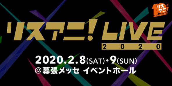 『リスアニ!LIVE 2020』