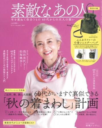 日本初の60代女性向けファッション誌『素敵なあの人』創刊号10万部が完売間近に!新しい60代=素敵世代が熱い