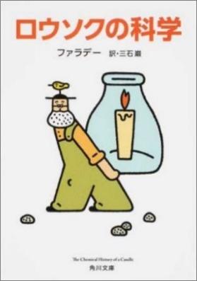 受賞の翌日から売り切れ続出!増刷も決定、ノーベル化学賞で話題の『ロウソクの科学』受賞後4日間の売上ランキングを発表