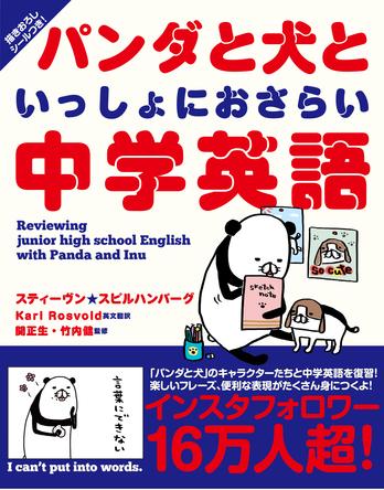 インスタフォロワー16万人超!人気イラストレーター・スティーヴン★スピルハンバーグの4コママンガ『パンダと犬』で中学英語をおさらい