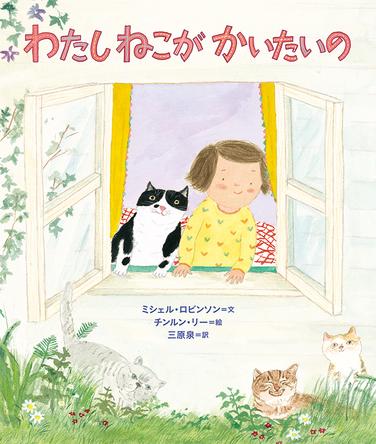 ねこ・猫・ネコ! ねこが飼いたくてたまらない女の子の絵本『わたし ねこが かいたいの』発売!