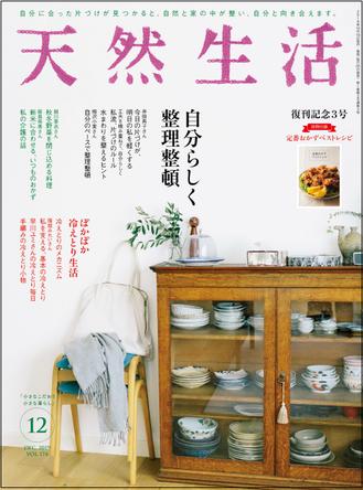 復刊号より完売店続出の『天然生活』12月号の特別付録は読者待望の「定番おかずベストレシピ」!