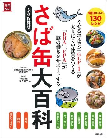 21世紀のスーパーフード「さば缶」に関するあらゆる情報がつまった書籍『さば缶大百科』発売