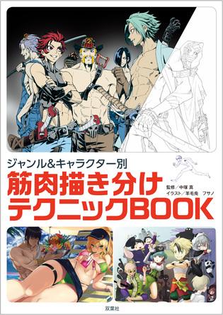 アメコミ、BL・TL、少年誌、少女誌…さまざまなキャラクターの筋肉を描き分けるコツとは?
