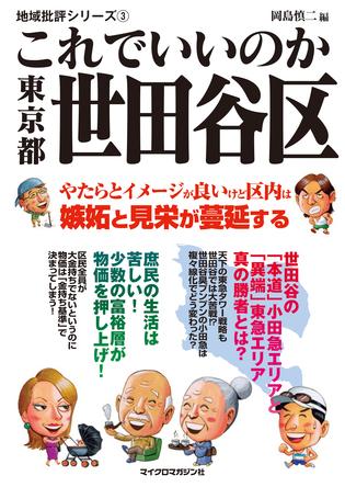 TSUTAYA三軒茶屋店で売上1位!発売してから4年以上たった今でも売れ続ける地域本「これでいいのか東京都世田谷区」