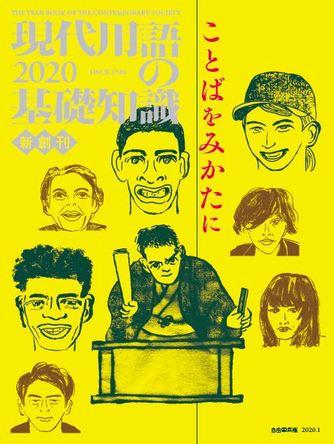 今年の新語・流行語大賞はどれ!? 巻頭インタビューには神田松之丞が登場「現代用語の基礎知識」がリニューアル新創刊