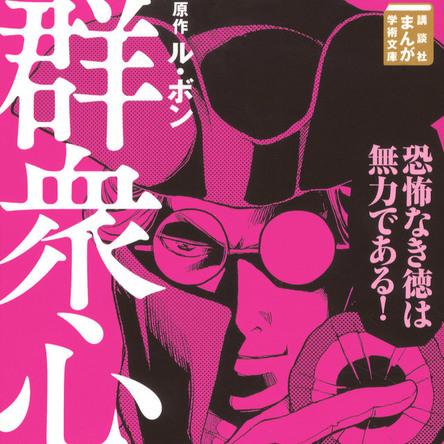 ヒトラーの愛読書だったル・ボンの名著『群衆心理』をまんがで読む!