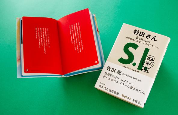 任天堂元社長・岩田聡さんのことばを集めた本『岩田さん』の第一章から第三章を無料公開