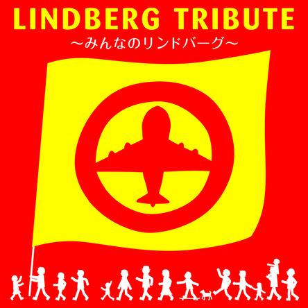 LINDBERGの初トリビュートに矢野顕子、森高千里、10-FEETなど、豪華アーティスト13組参加!