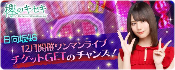 欅坂46日向坂46公式ゲームアプリ『欅のキセキ』、新イベント開催決定!~特典は、日向坂46ワンマンライブチケット~ (1)