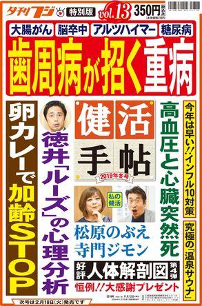 健活手帖・冬号は「歯周病が招く重病」 「卵カレー」の美肌術、究極の「温泉サウナ」も 11月12日発売 (1)