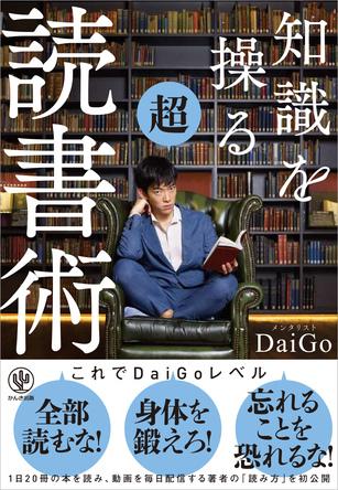1日で20冊の本を読破するメンタリスト・DaiGoが教える!知識を最大化する『知識を操る 超読書術』発売