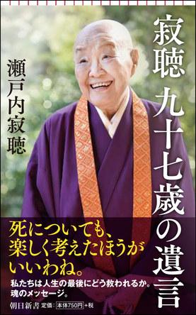 作家・瀬戸内寂聴が「97歳の今だからこそ」作家人生を賭けて答えた生と死とは?「生きる上で大切なこと、すべて書き残した」