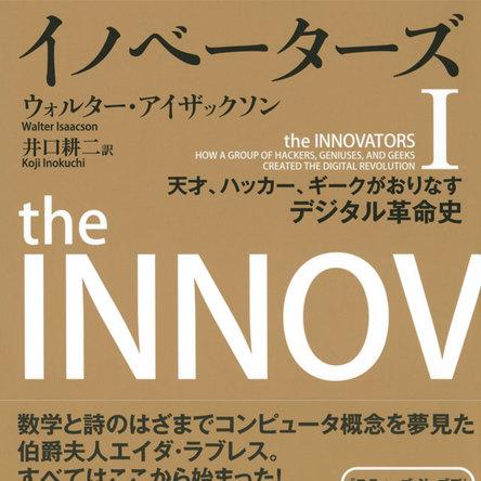 【デジタル革命史】インターネット黎明期からGoogleとWiki誕生までの軌跡