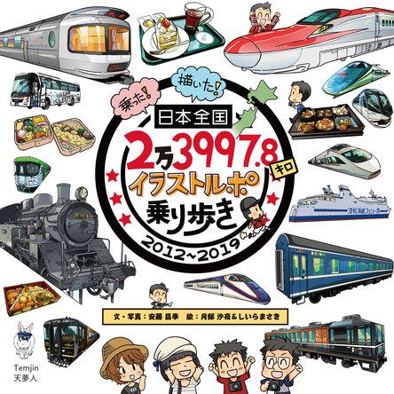 7年間にわたる「いつか行ってみたい乗り物旅」をイラストと文章で記録した人気連載が書籍化!「日本全国2万3997.8キロ イラストルポ乗り歩き」