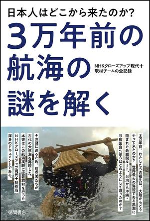 NHKの人気ドキュメンタリー番組が日本人のルーツに迫る!『日本人はどこから来たのか? 3万年前の航海の謎を解く NHKクローズアップ現代+取材チームの全記録』発売