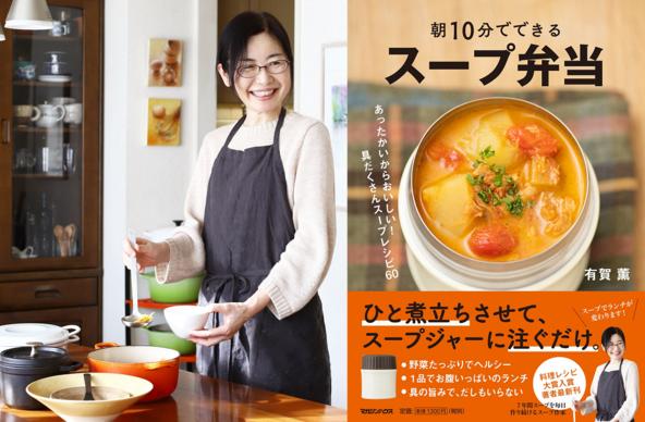 「これならできる」と大反響!Twitterで人気のスープ作家・有賀の最新刊『朝10分でできる スープ弁当』発売2週間で3刷重版
