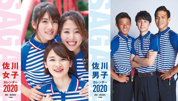 写真家・渡辺達生も「「佐川男子」は骨っぽさがあり、「佐川女子」は明るく清楚」と絶賛!2020年版カレンダーが同時発売