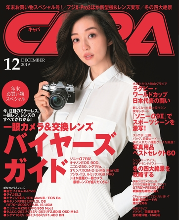 「CAPA」12月号は年末のお買い物SP号!今、注目のミラーレス、一眼レフ、交換レンズ、写真用品のすべてがわかる