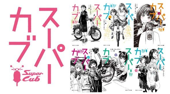 アニメ化企画進行中、女子高生×バイクの青春譚『スーパーカブ』設定画公開!原作小説最新6巻も発売