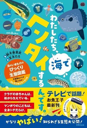 """『わたしたち、海でヘンタイするんです…』メディアで話題沸騰""""お魚王子""""が、海のいきものの「ヘン」な生態を徹底解剖!"""