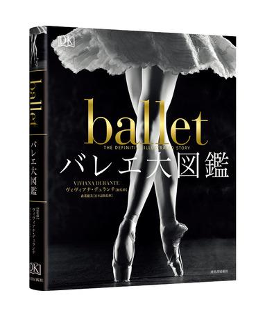 すべてのバレエ愛好家に捧ぐ世界初の美しい図鑑『バレエ大図鑑』が発売!